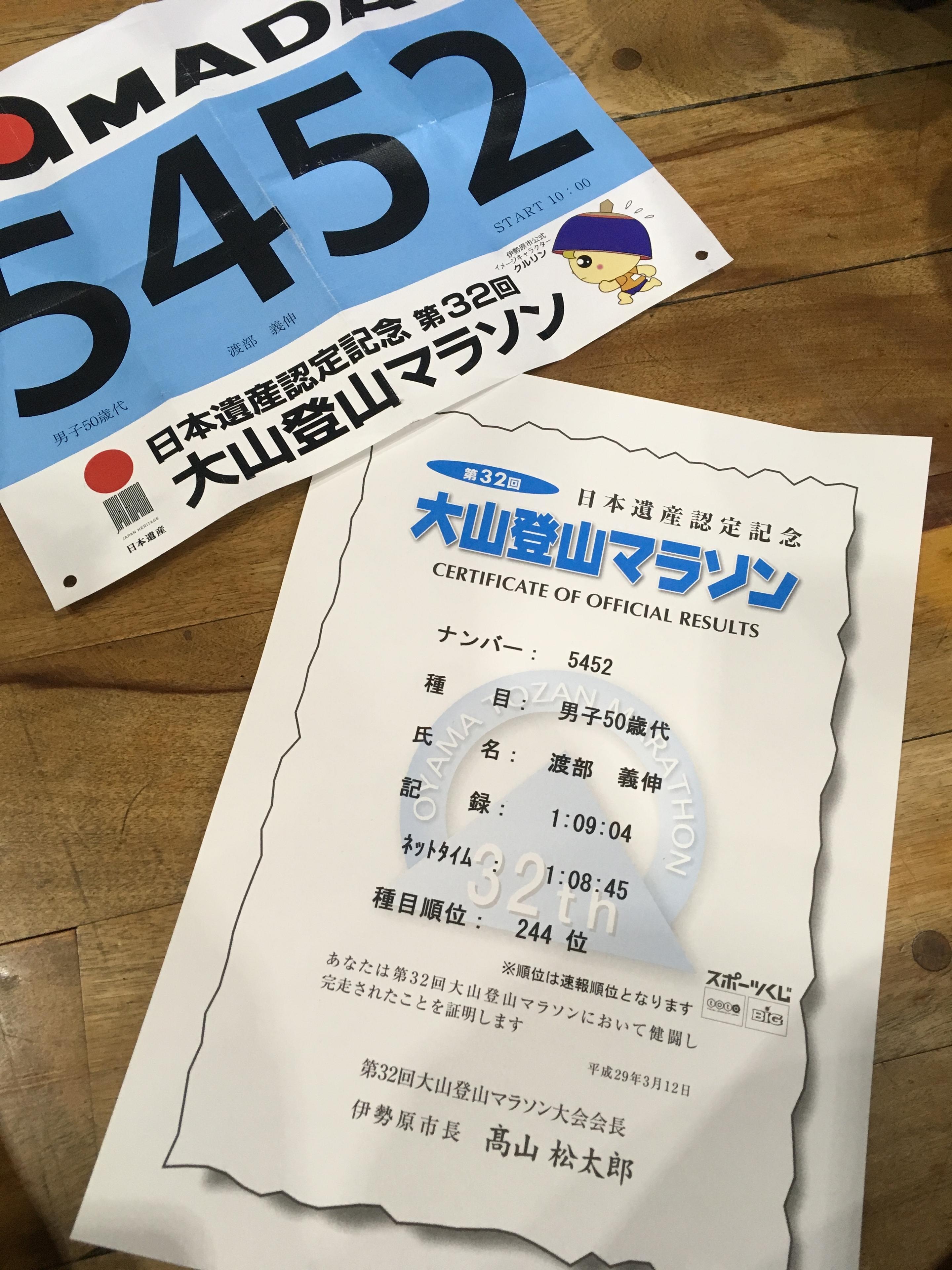 大山登山マラソン3