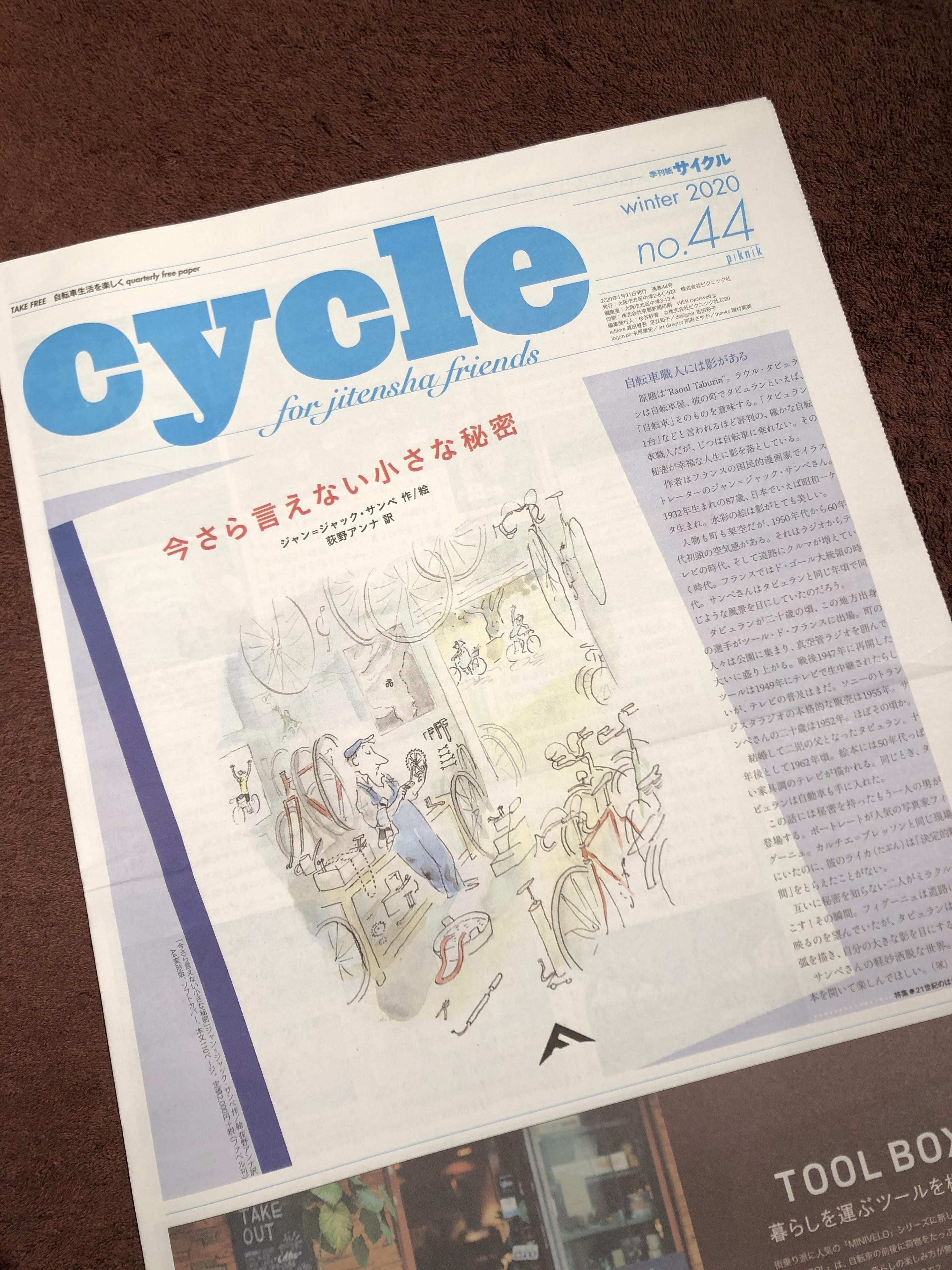 cycle冬号